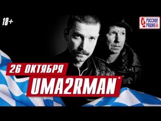 Группа UMA2RMAN 26 октября в Максимилианс Екатеринбург