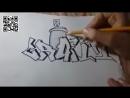Граффити урок 2 — Яндекс.Видео-1