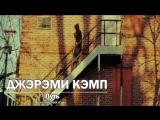 Джэрэми Кэмп - Путь. Jeremy Camp - The Way. Пусть Истина Жизнь