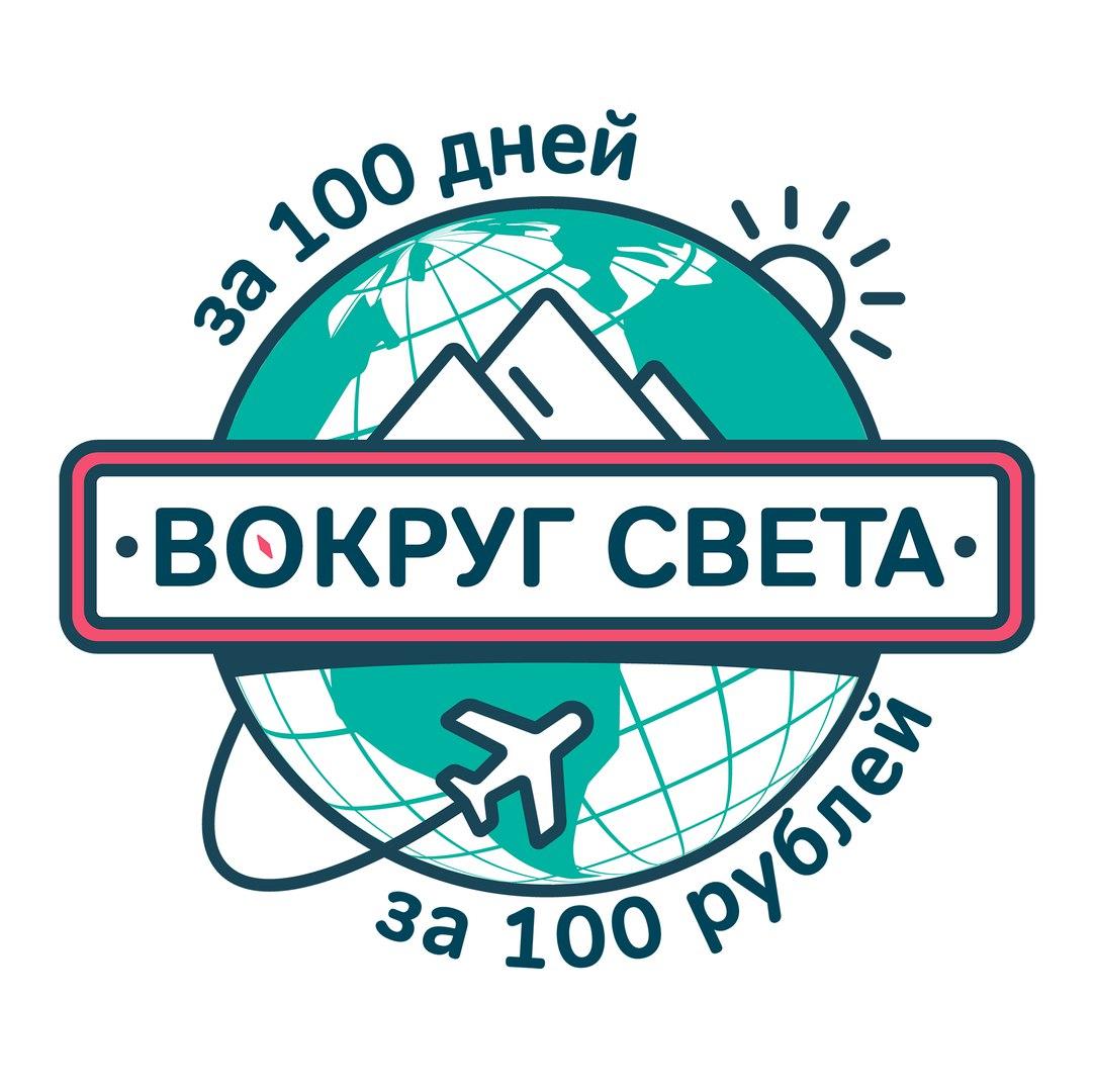 Афиша Краснодар Вокруг света за 100 дней и 100 рублей /Краснодар