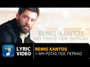 Remis Xantos - Μη Ρωτάς Πως Περνάω (Official Lyric Video HQ)