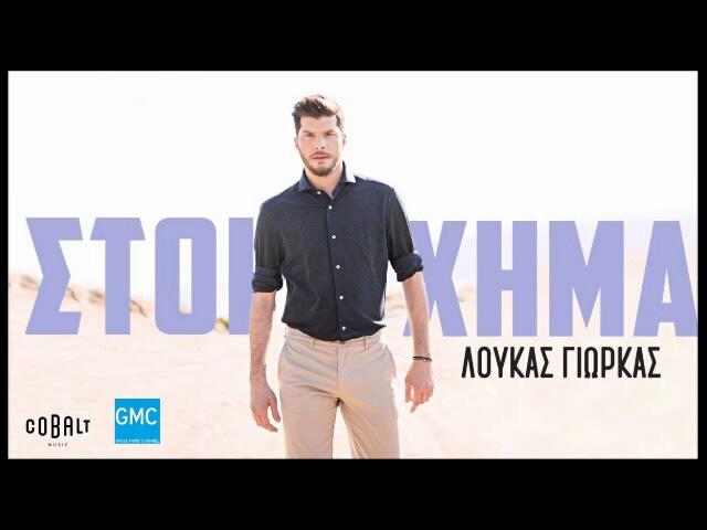 Λούκας Γιώρκας - Στοίχημα | Loucas Yiorkas - Stichima (New 2017)