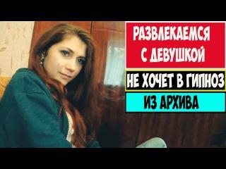 Я НЕ БЫЛА В ГИПНОЗЕ!! // АРХИВ // РАЗВЛЕКАЕМСЯ С ДЕВУШКОЙ //
