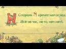 Смешной английский алфавит. Учим English. Обучающее видео для самых маленьких.
