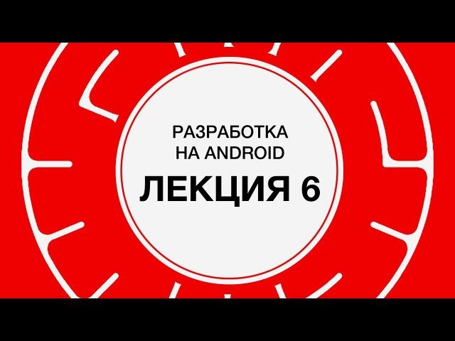 6 Разработка на Android Работа с данными и файлами