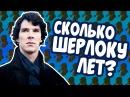 Как хорошо ты знаешь Шерлок Давай Поиграем! Сложные вопросы для Истинного Фан...