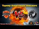 ХК Славия VS ХК Белые Волки Турнир Александра Невского 2017