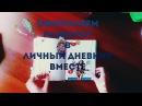 Оформляем разворот в Личном Дневнике| Идеи для Лд | ArinaSmykova