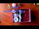 Моя Коробочка для Личного Дневника лд ArinaSmykova