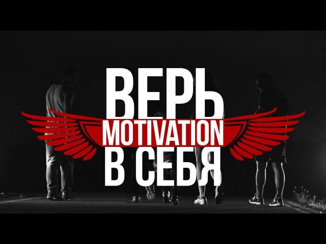 Ник Шестаков: Верь в себя и в свою мечту и никогда не сдавайся / Motivation верь в себя