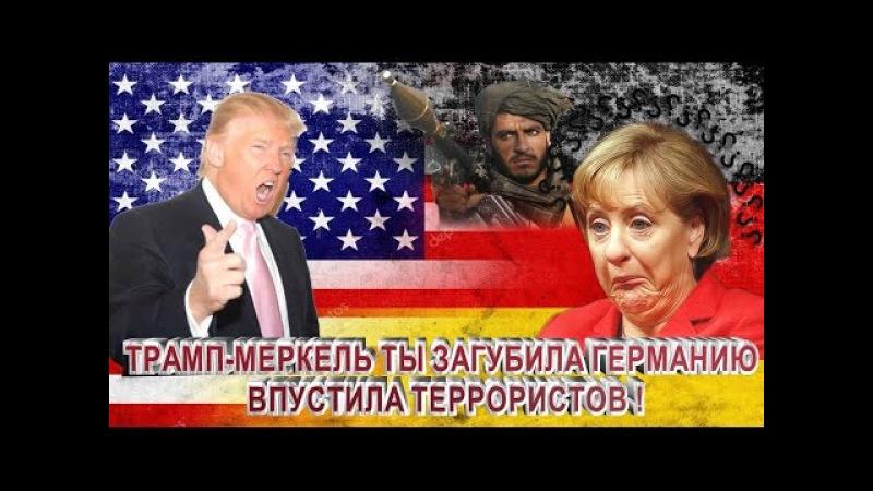 СМОТРЕТЬ ВСЕМ-Почему Меркель отказала Дональду Трампу Игра на вылет и какой сюр ...