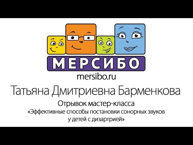 Отрывок мастер класса Татьяны Барменковой