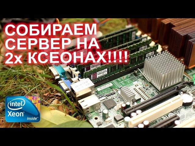 Как собрать сервер на 2х процессорах Intel Xeon