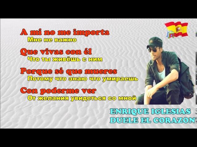 Duele el corazon - Enrique Iglesias Текст и перевод [испанский и русский]