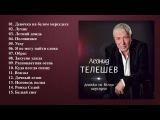 Леонид Телешев - Девочка на белом мерседесе (Полный сборник)