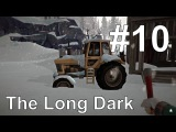 THE LONG DARK - WINTERMUTE - Серия #10 - Ферма старины Баркера