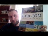Мини обзор книги ВАШ ДОМ стили интерьера, автор Керрин Харпер.