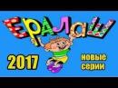ЕРАЛАШ СБОРНИК New 2017 Новые серии