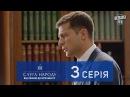 Слуга Народа 2. От любви до импичмента - 3 серия Новый сериал 2017 в 4к