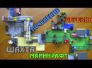 Видео Шахта и Самая Большая Деревня Жителей Майнкрафт Лего Mine Greatest Village Living Mechnecraft Lego