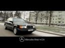 Mercedes-Benz W124 Волчок 1987 - тест драйв старенького немца. Трудно ли содержать