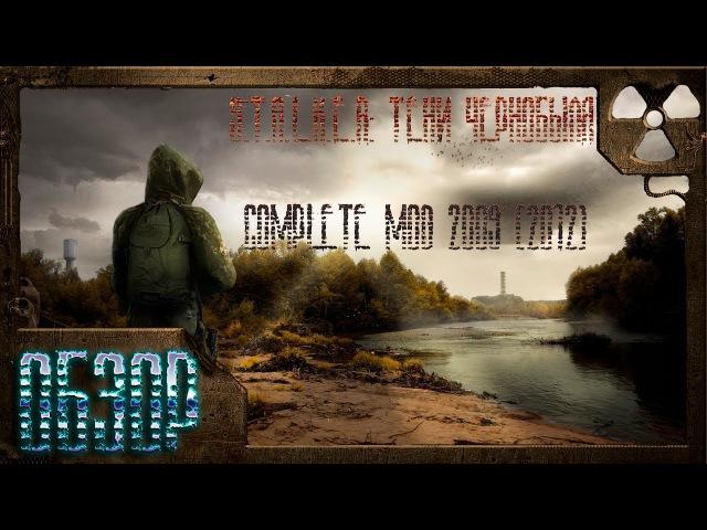 S.T.A.L.K.E.R: Тени Чернобыля - Complete Mod 2009 (2012) обзор возможностей мода