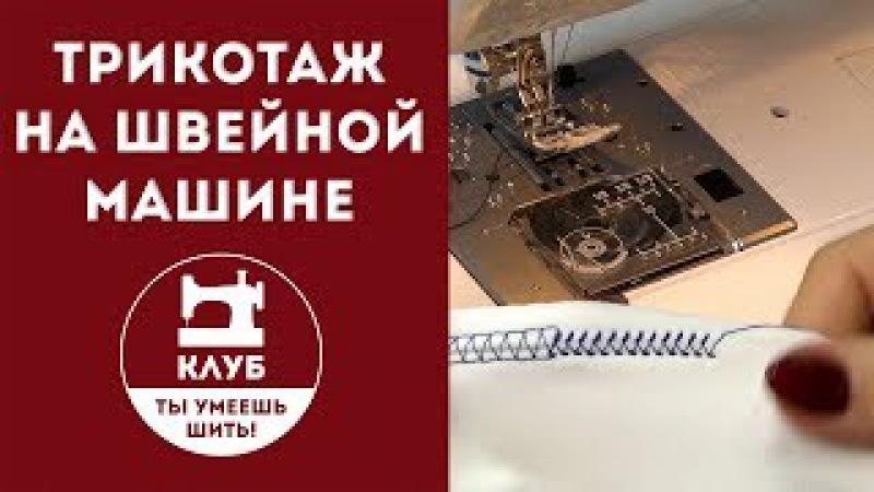 Как шить трикотаж на швейной машине. Часть 1