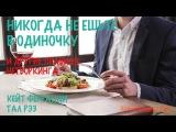 Кейт Феррацци, Тал Рэз. Никогда не ешьте в одиночку и другие правила нетворкинга.