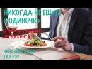 Никогда не ешьте в одиночку Кейт Феррацци Саммари