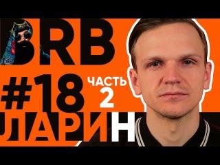 Big Russian Boss Show | Выпуск 18 | Ларин Часть 2 [Rap Area]