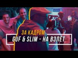 ЗА КАДРОМ: GUSLI (Guf & Slim) - На взлет (#NR)
