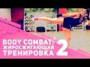 Жиросжигающая тренировка Body Combat: часть 2 [Фитнес Подруга]
