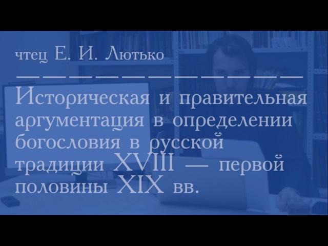 Лютько Е. И. История, правительность и определение понятия богословие