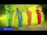 КЕДЫ - Прекрасное далёко ELLO Kids