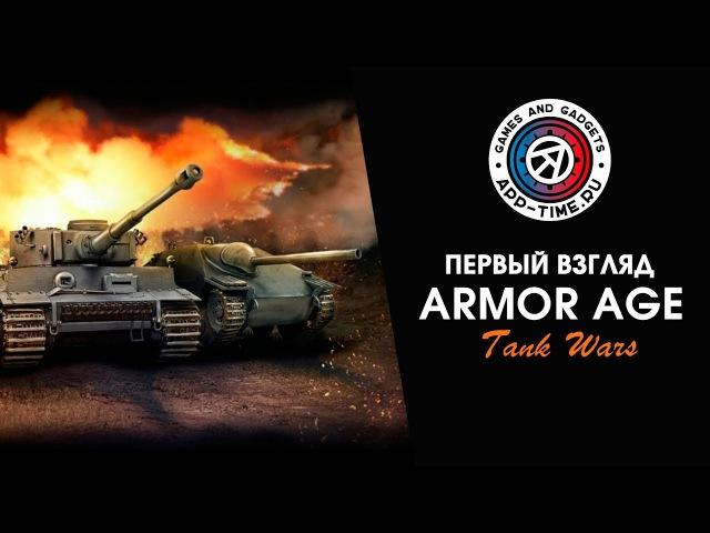 Пробуем Armor Age Tank Wars за день до релиза смотреть онлайн без регистрации