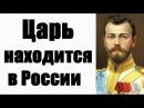 ♔Грядущий Русский Царь ♔ Самодержец уже находится в России♔