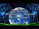 Джо Диспенза Медитация Изменение Энергии и Сознания Nikosho