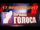 Право голоса 17.01.2017 ЧАСТЬ 2 ХОРОШЕЕ КАЧЕСТВО Украинские перспективы