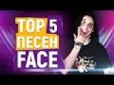 ТОП 5 НАЗОЙЛИВЫХ ПЕСЕН FACE