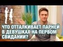 Что отталкивает парней в девушках на первом свидании - Блог Паши - Киев днем и ноч...