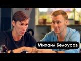 Михаил Белоусов - о юморе, импровизациях и свадьбе PG