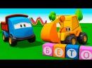 Учим буквы и алфавит с Грузовичком Левой - мультфильмы для детей Бетономешалка -...