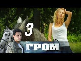 Гром. Серия 3 (2012)