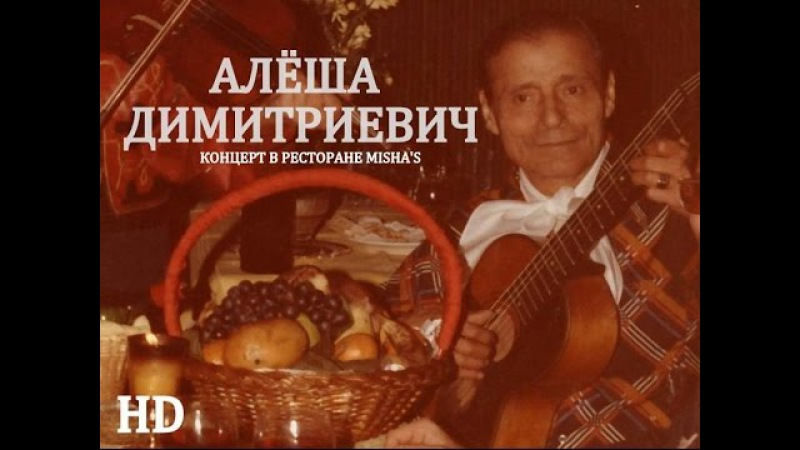 Алеша Димитриевич Лучшие песни GYPSY MUSIC
