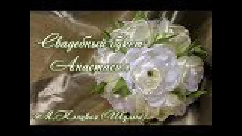 Свадебный букет из лент Анастасия/(ENG SUB)/Wedding bouquet from tape Anastasia