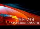 Последние Новости на 1 Канале Сегодня 21.04.2017 Последний Выпуск Новостей Сегодня О ...