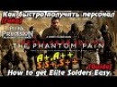 Как быстро получить A,S,S,S персонал (Elite Solders Easy) Metal Gear Solid 5: The Phantom Pain