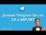 Делаем Telegram бот на C# и ASP.NET