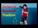 Настольный теннис Хитрости Подача с Высоким подбросом