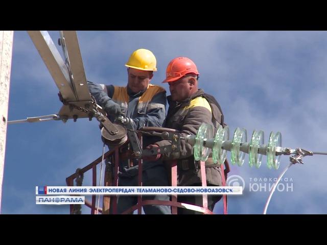 Новая линия электропередач Тельманово-Седово-Новоазовск. 05.10.2017, Панорама